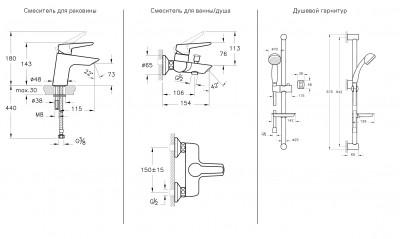 Набор из 3 смесителей Vitra Solid-S 3 в 1 (смеситель для раковины, смеситель для ванны и душа, душевой гарнитур с функцией Aquaspray)
